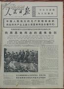 人民日报,第10048号,1976年1月12日,八版(向周恩来同志遗体告别,各国领导发来唁电)