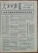 人民日报,第10049号,1976年1月13日,六版(哀悼周恩来同志逝世等)