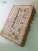 全闽词图谱  三册  极为珍贵,对今天研究古典文学的人很有帮助