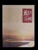郑州导游词【郑州市旅游局 编 中州古籍出版社 2011年12月一版一印】
