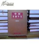 中国金融年鉴 2004 带光盘