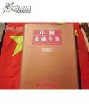 中国金融年鉴2001【附光盘】