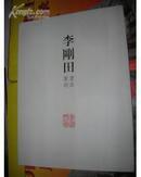 李刚田书法篆刻