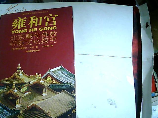 雍和宫:北京藏传佛教寺院文化探究[16开本,103幅图1印2500册  [美]费迪南德D.莱辛 著