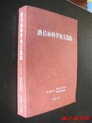 路长林科学论文选集