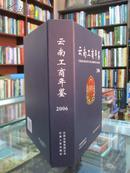 云南工商年鉴.2006