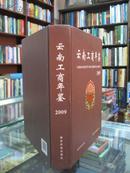 云南工商年鉴2009
