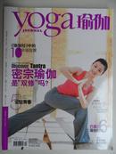 yoga journal瑜伽2009年3-4月合刊总21期