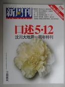 新周刊(2009年第9期 总298期 口诉5.12汶川大地震一周年特刊)