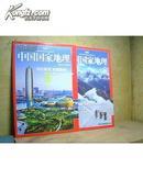中国国家地理2011.8【总第610期.附:附刊.共2本】