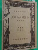 中国妇女生活史 陈东原 商务印书馆
