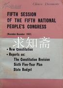 中华人民共和国第五届全国人民代表大会第五次会议主要文件(英文版)