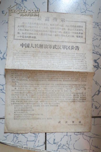文革布告  中国人民解放军武汉公告