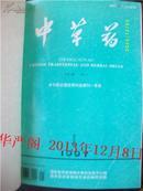 中草药杂志 1997年1-12期 精装合订本