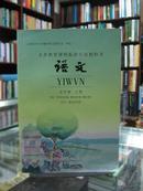 语文  五年级(上册)(汉文  独龙文对照)
