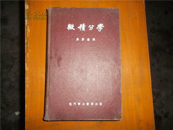 微积分学(民国版55年精装)