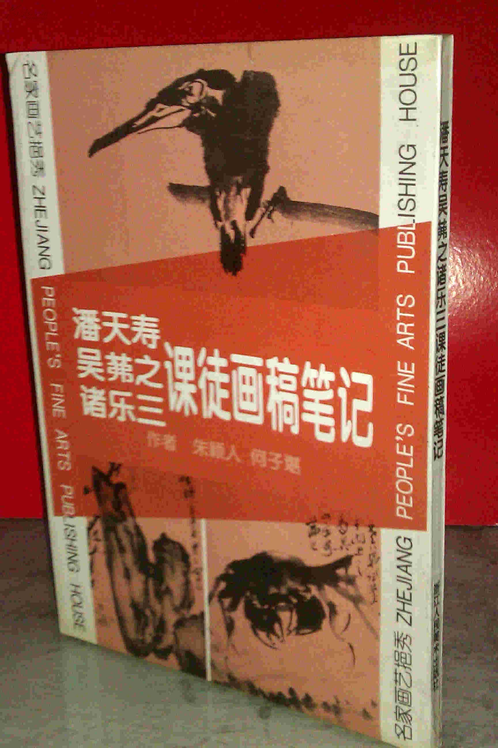 潘天寿.吴茀之.诸乐三.课徒画稿笔记   私藏未阅近全新  浙江人民美术出版社一版二印