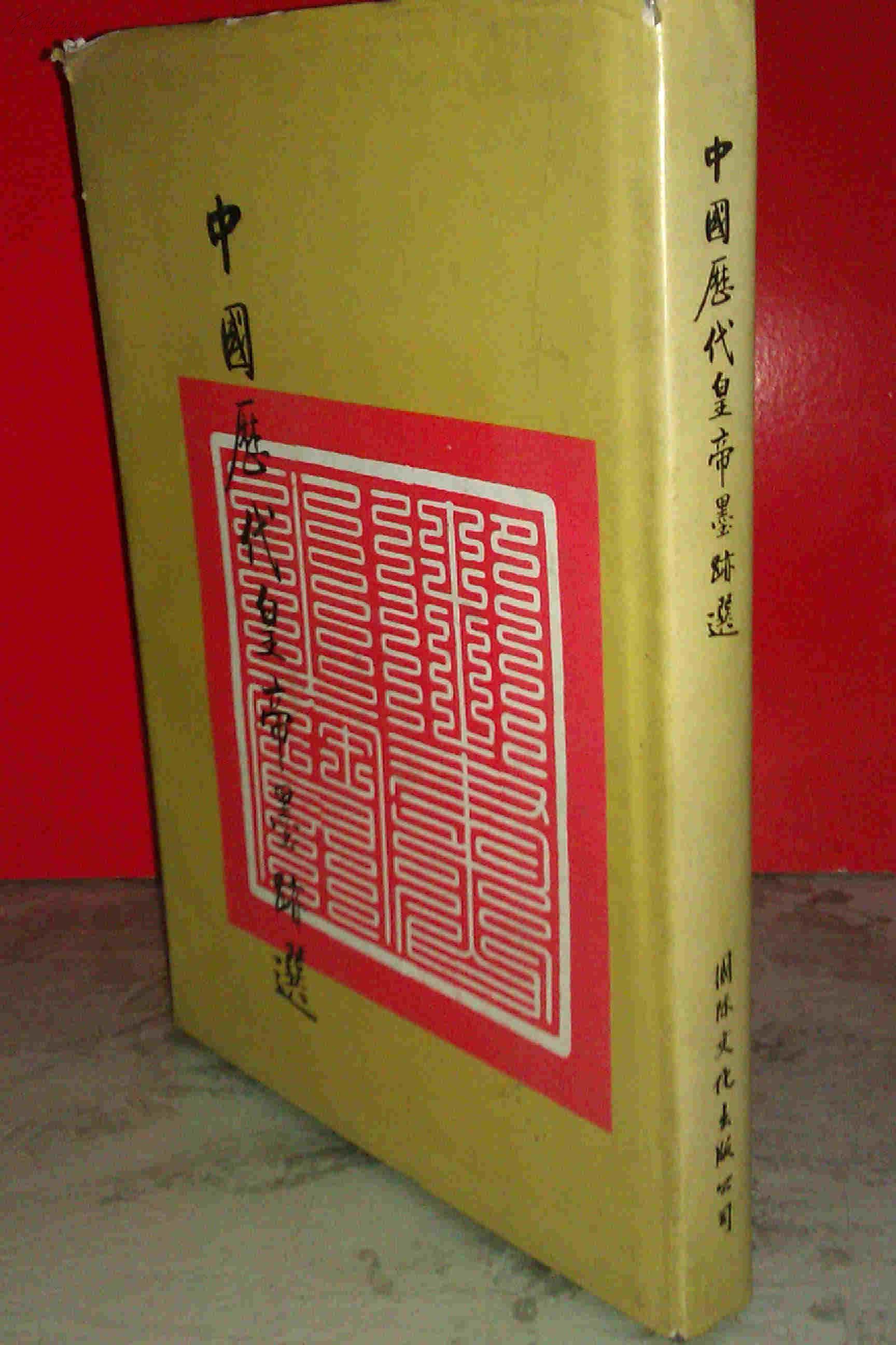 中国历代皇帝墨迹选   硬精装加书衣   私藏未阅近全新   一版一印
