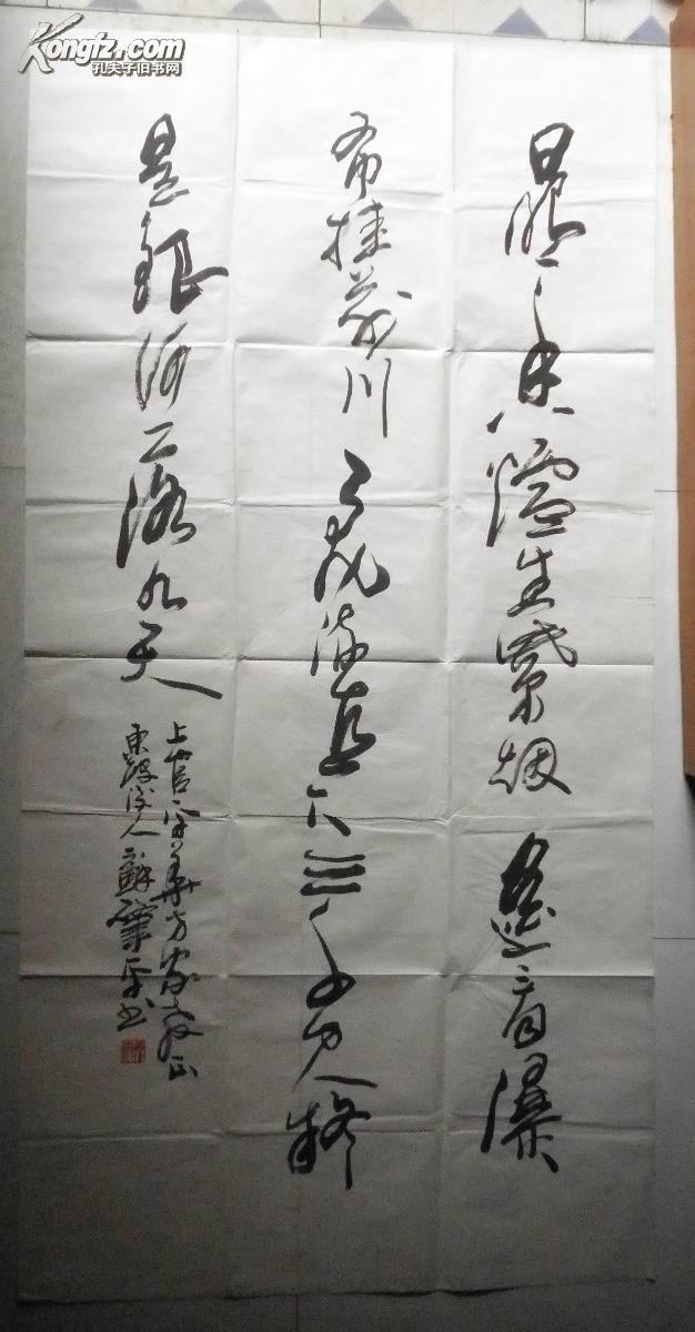 名家苏肇平书法作品【李白诗-望庐山瀑布】