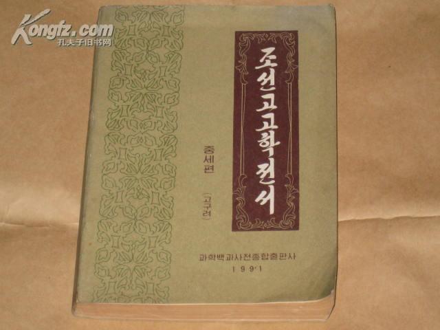 조선고고학전서 (고구려)  과학백과사전종합출판사   朝鲜考古学全书 (中世编:高句丽)朝鲜文版有20多幅照片