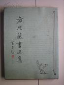 方成签赠本:方成藏书画集(第二集)