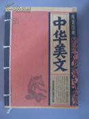 /【线装经典】中华美文(16开)