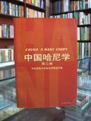 中国哈尼学.第三辑