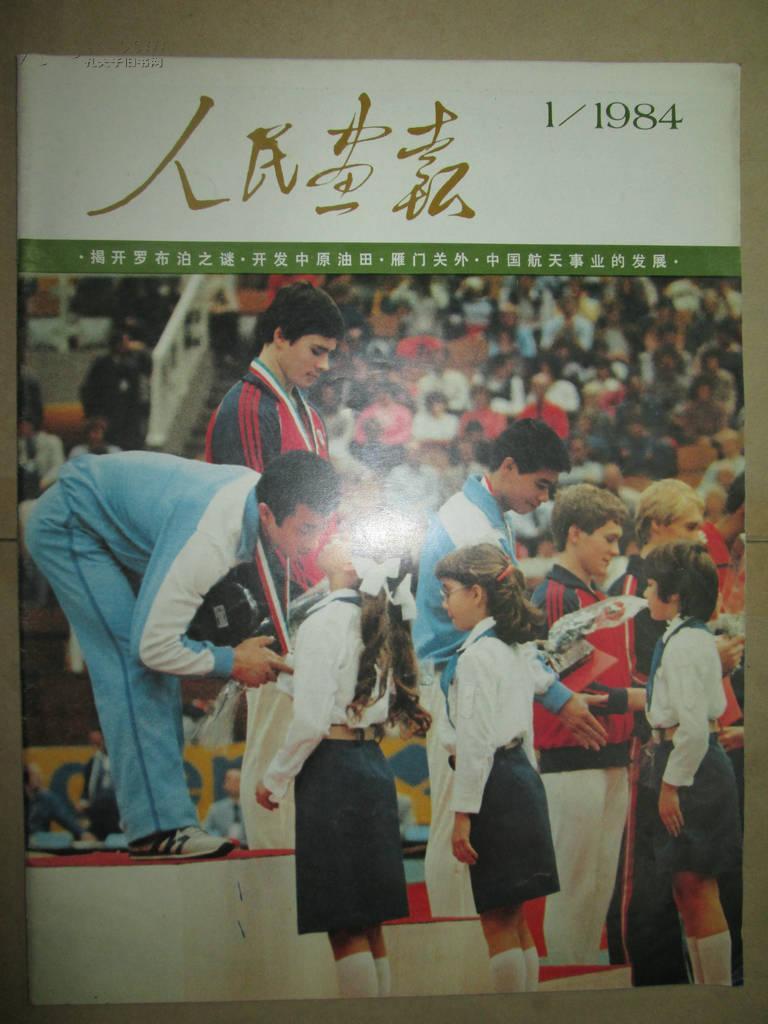 人民画报(1984年第1期·英文版)