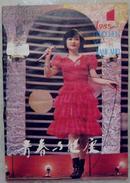 1985年《青春与健康》创刊号(封面人物:歌手朱晓琳)