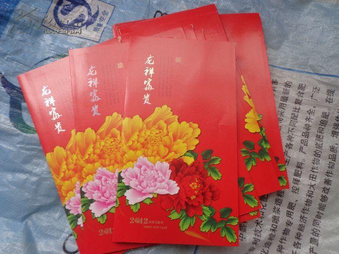 2012年龙祥富贵贺卡  不含邮票