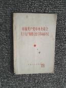 中国共产党中央委员会关于无产阶级文化大革命的决定 1966年青海人民出版社 正版原版文革书