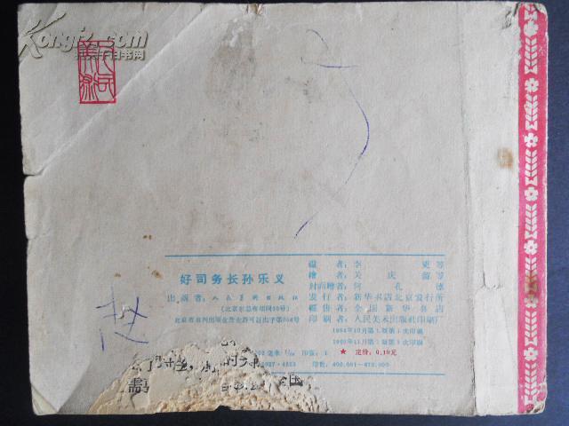 60年代老版《好司务长孙乐义》(何孔德封面)