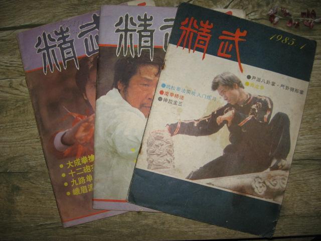 精武1985 1 、1987 1、5期三本合售