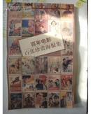 百年电影百张珍贵海报集