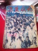 1935年 抗日救亡期刊【大众生活】创刊号 邹韬奋主办 仅出16期就停刊  !