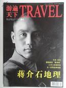 游遍天下2007.4 (蒋介石地理)