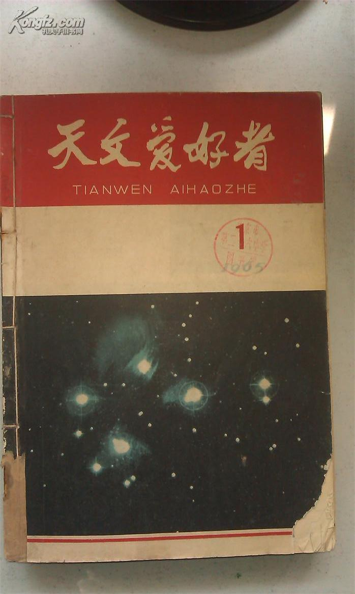 期刊:《天文爱好者》(1965年1—12期全)