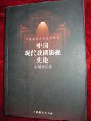 中国现代戏剧影视史论