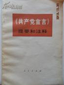 文革时期内部资料 1972年 《共产党宣言》提要和注释