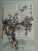 孙其峰:画:花鸟(天津美术学院终身教授,文化部中国画研究院院部委员,中国美术家协会理事)(补图)