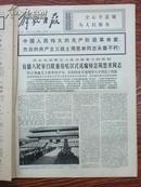 解放日报,1976年1月15日(首都人民沉痛悼念周恩来同志,钟实《武昌阶级专政与文化大革命》、周恩来照片整版