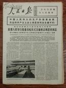 人民日报,第10051号,1976年1月15日(首都人民沉痛悼念周恩来同志,教育革命与无产阶级专政,周恩来整版照片)