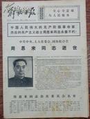 解放日报,1976年1月9日(周恩来同志逝世,程越《坚持党的基本路线》、学习毛主席的词二首等)
