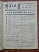 解放日报,1976年1月13日(沉痛哀悼周恩来同志逝世,各国领带人致唁电)