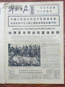 解放日报,1976年1月12日(向周恩来同志遗体告别,哀悼周恩来同志逝世)