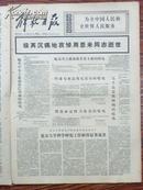 解放日报,1976年1月11日(沉痛哀悼周恩来同志逝世,北京大学科学研究工作取得显著成果等)