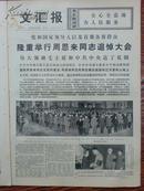 文汇报,1976年1月16日(周恩来追悼大会,邓小平副主席致悼词,周恩来历史照片整版)