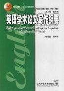 正版二手 英语学术论文写作纲要 程爱民 上海外语教育出版社