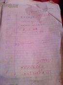 鲁迅出版系年(1906-1936  书稿!一套!完整!