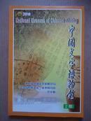 中国文字博物馆2010.2